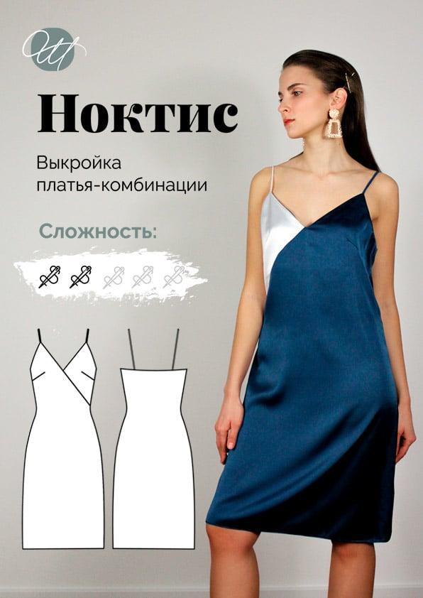 Как Из Комбинации Сделать Платье