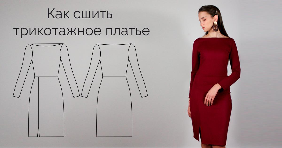 Как Сделать Разрез На Трикотажном Платье